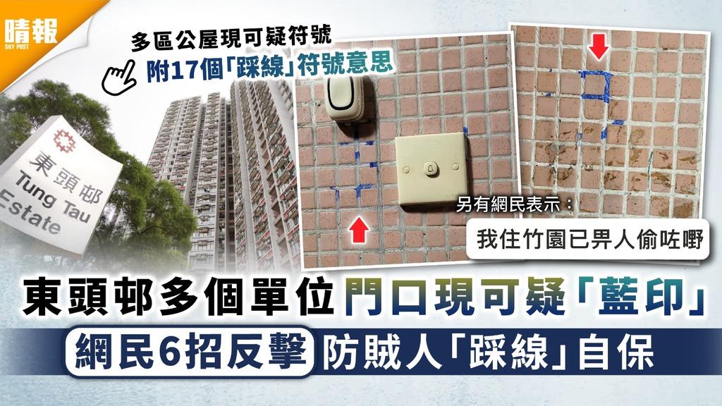 公屋踩線符號 東頭邨多個單位門口現可疑「藍印」 網民6招反擊防賊人「踩線」自保