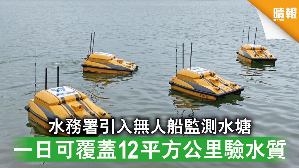 創新科技 水務署引入無人船監測水塘 一日可覆蓋12平方公里驗水質(多圖)