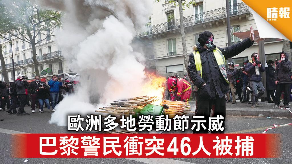 勞動節|歐洲多地勞動節示威 巴黎警民衝突46人被捕