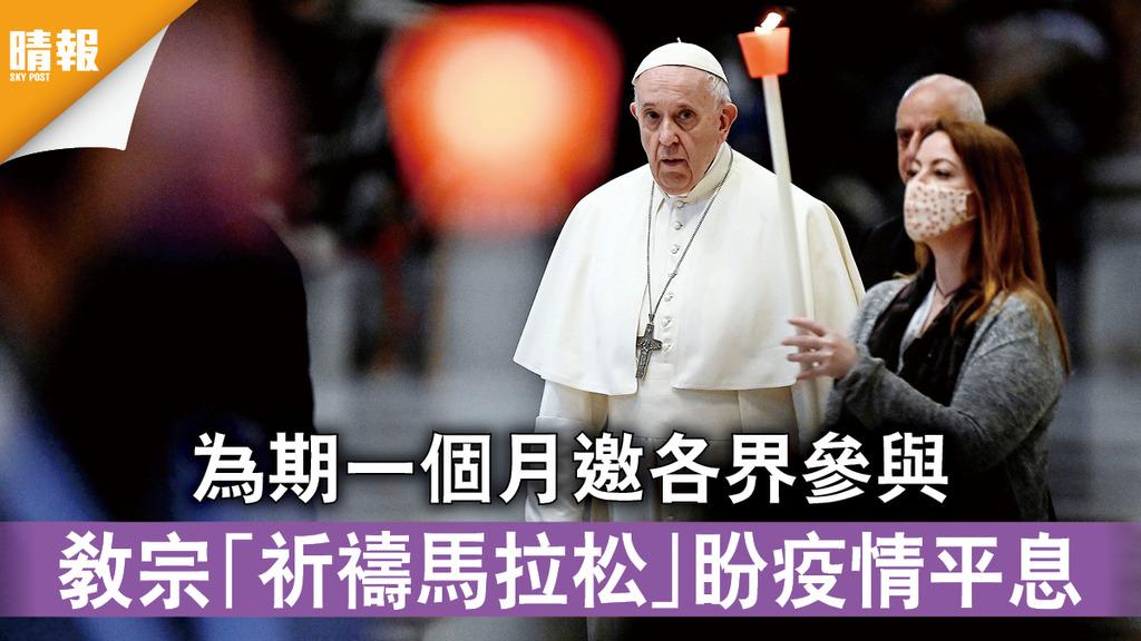 新冠肺炎 為期一個月邀各界參與  教宗「祈禱馬拉松」盼疫情平息