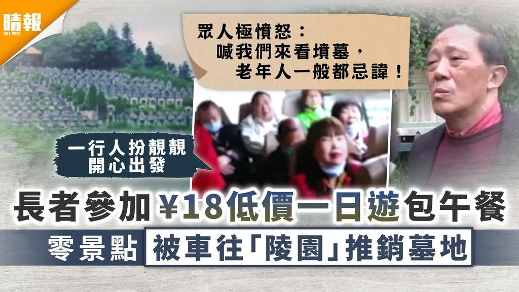 便宜莫貪|長者參加¥18低價一日遊包午餐 零景點被車往「陵園」推銷墓地