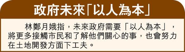 做實事3個月 林鄭︰立會功能基本恢復 多項制度待改善