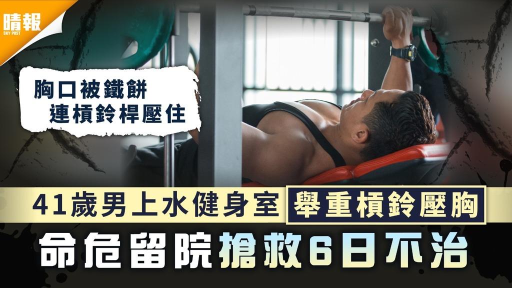 奪命意外|41歲男上水健身室舉重槓鈴壓胸 命危留院搶救6日不治