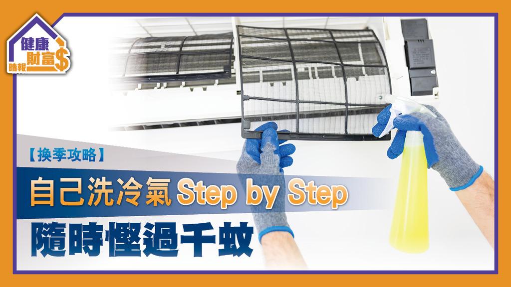 【換季攻略】自己洗冷氣Step by Step 隨時慳過千蚊