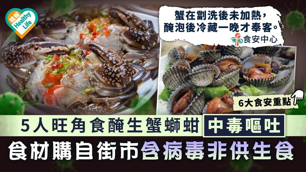 食用安全|5人食醃生蟹螄蚶中毒腹瀉嘔吐 食材購自街市含病毒非供生食