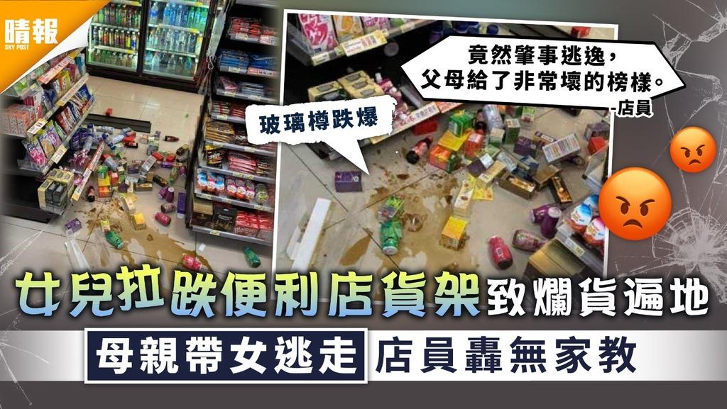 怪獸家長 女兒拉跌便利店貨架致爛貨遍地 母親帶女逃走店員轟無家教