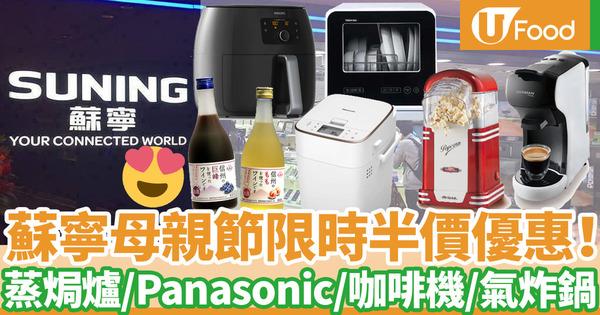 【蘇寧優惠】蘇寧母親節優惠限時減價低至半價!蒸焗爐/Panasonic麵包機/咖啡機/洗碗機