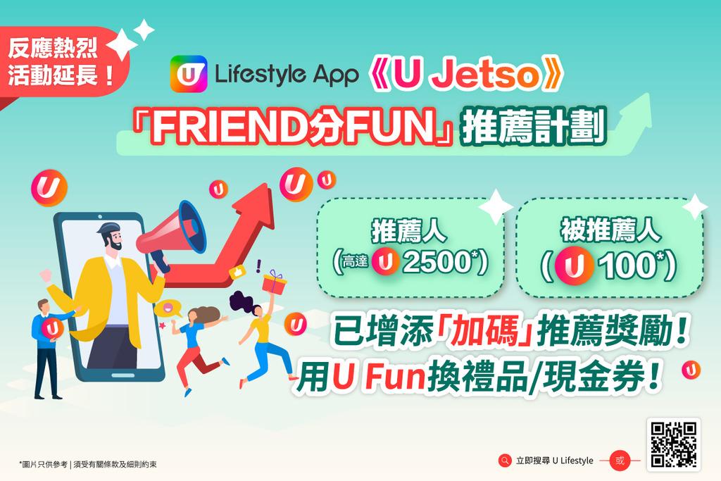 【增添加碼獎勵】U Lifestyle App「FRIEND分FUN」推薦計劃