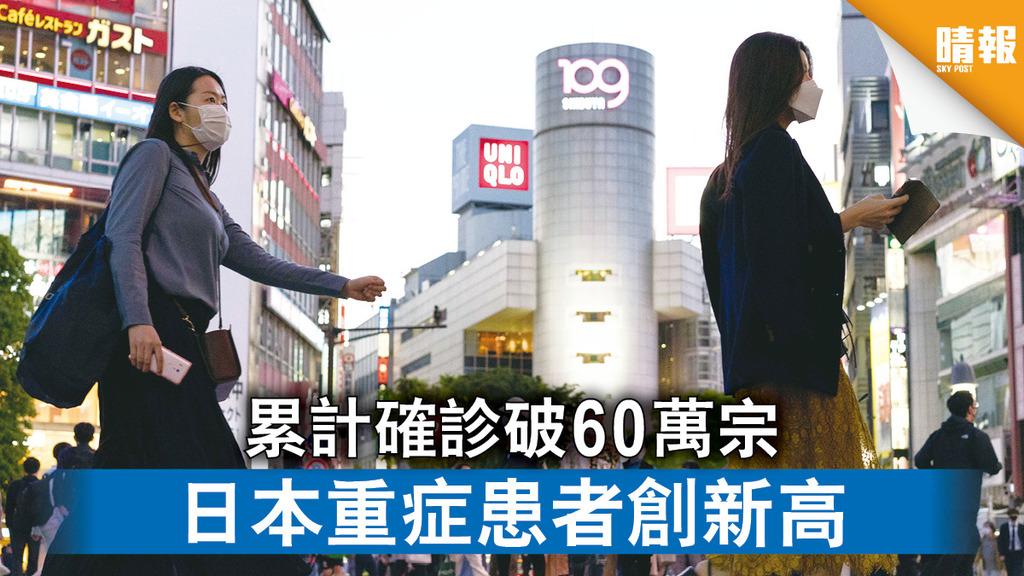 新冠肺炎|累計確診破60萬宗 日本重症患者創新高