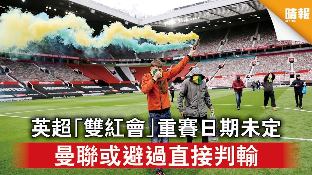 奧脫福示威|英超「雙紅會」重賽日期未定 曼聯或避過直接判輸