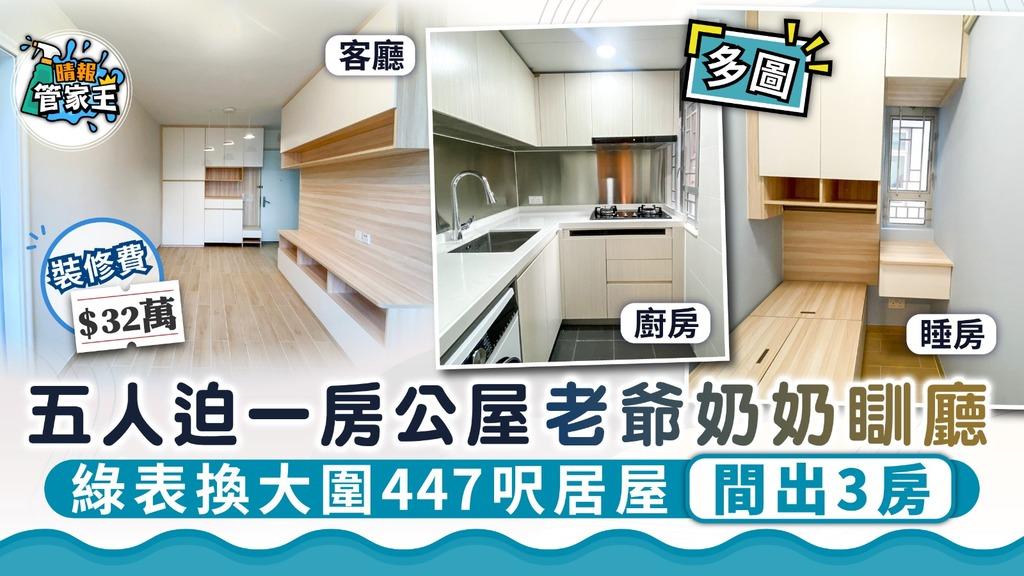 家居裝修|五人迫一房公屋老爺奶奶瞓廳 綠表換大圍447呎居屋間出3房