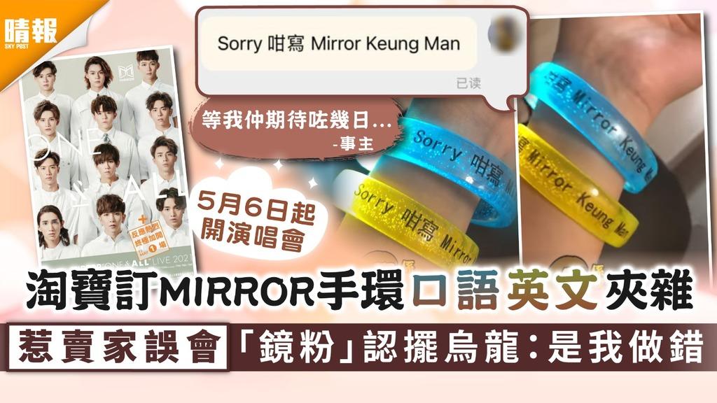 語言不通│淘寶訂MIRROR手環口語英文夾雜 惹賣家誤會「鏡粉」認擺烏龍:是我做錯