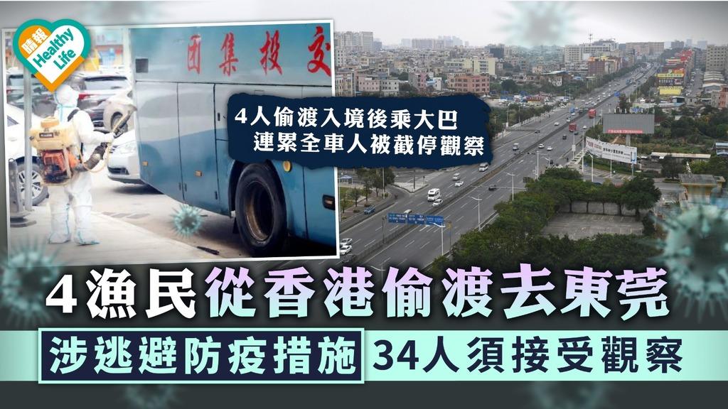 新冠肺炎|4漁民從香港偷渡去東莞 涉逃避防疫措施34人須接受觀察