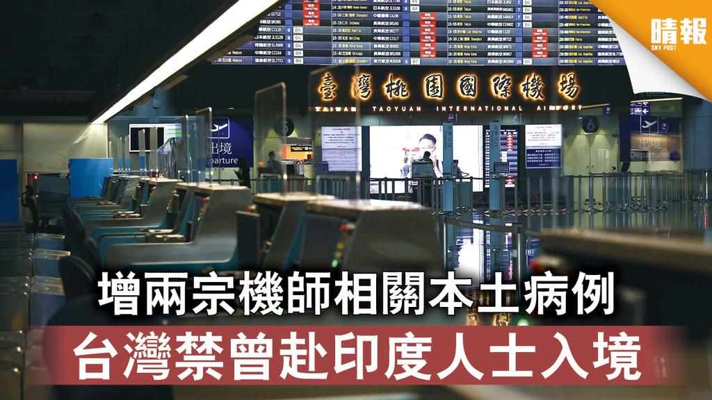 新冠肺炎|增兩宗機師相關本土病例 台灣禁曾赴印度人士入境