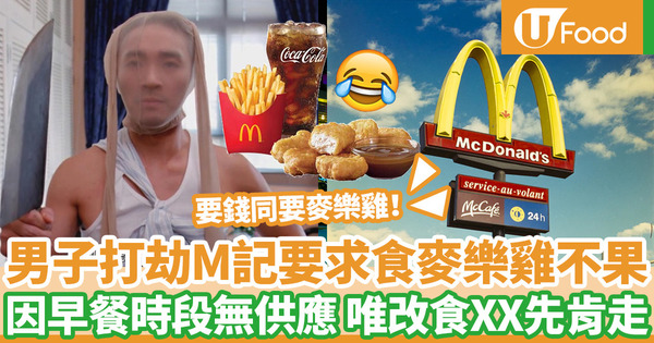 【麥當勞早餐】英國男子搶劫麥當勞要求食麥樂雞失敗  因早餐時段無供應只好轉食另一款才離開