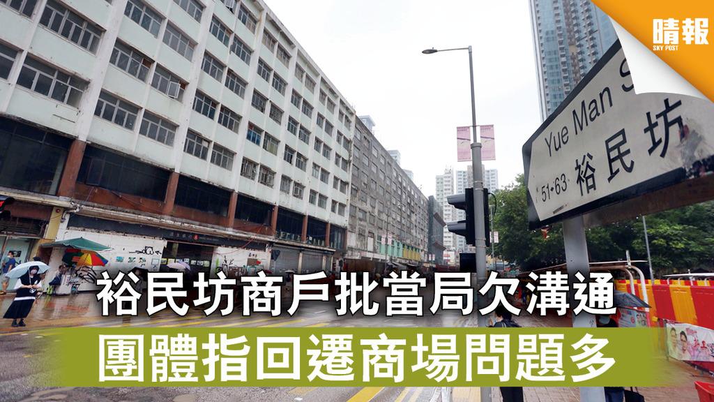 市區重建|裕民坊商戶批當局欠溝通 團體指回遷商場問題多(多圖,新增市建局回應)