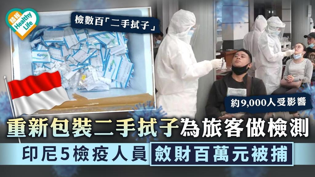 循環再用|重新包裝二手拭子為旅客做檢測 印尼5檢疫人員斂財百萬元被捕