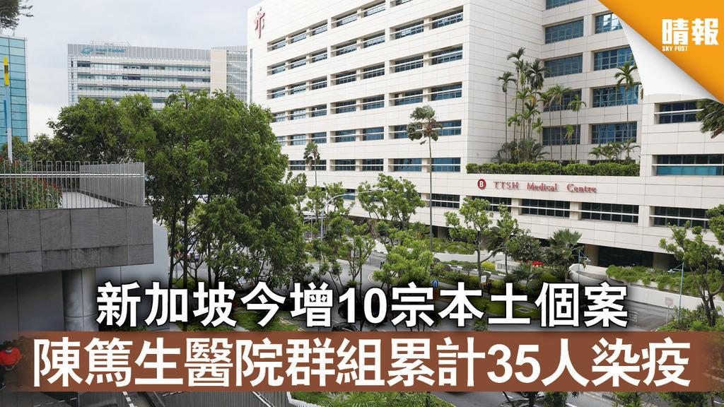 旅遊氣泡 新加坡今增10宗本土個案 陳篤生醫院群組累計35人染疫