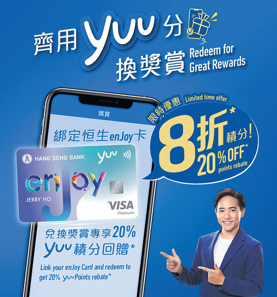yuu App新獎賞登陸 400積分起可換走人氣產品