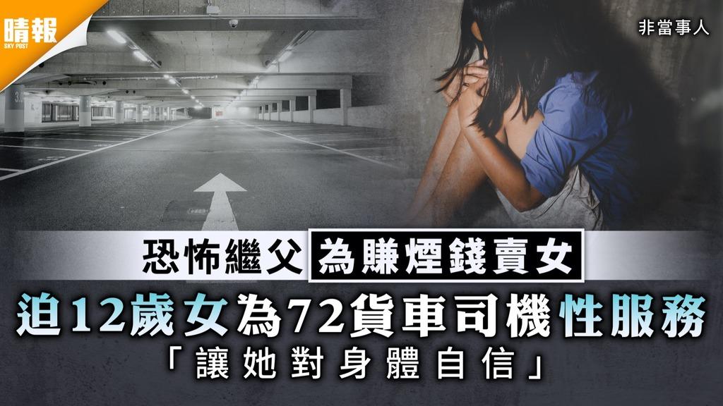 恐怖繼父|為賺煙錢迫12歲女為72名貨車司機性服務 繼父全程拍攝生母知情不阻止