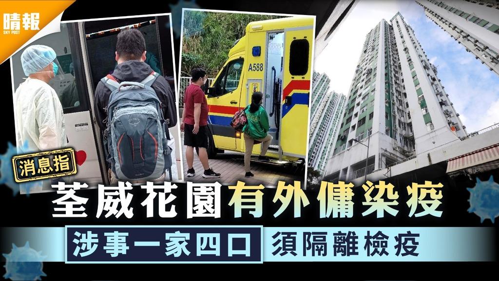 新冠肺炎|消息:荃威花園有外傭染疫 涉事家庭隔離檢疫升降機圍封