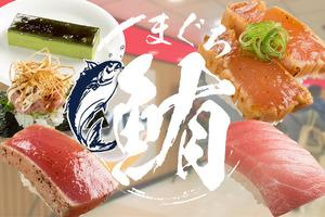 【壽司郎menu】壽司郎Sushiro全新9月menu吞拿魚盛宴 天然藍鰭大吞拿魚腩/炙燒吞拿魚扒/宇治抹茶卡達拉娜/拖羅炸串