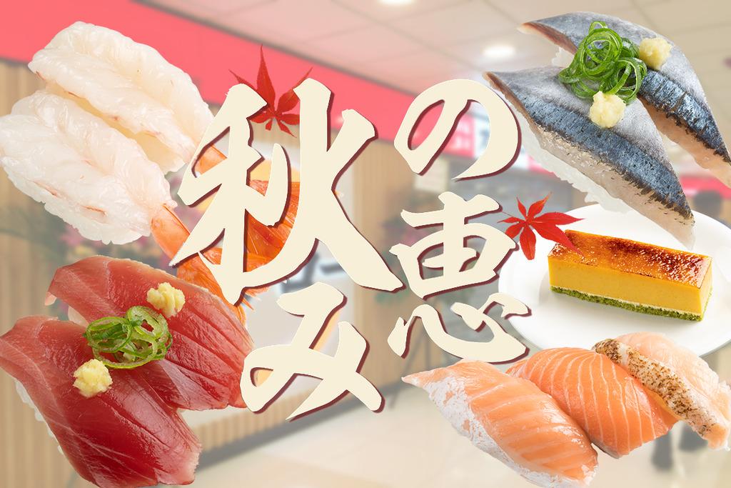 【壽司郎menu】壽司郎Sushiro秋天期間限定10月menu 秋刀魚/$22三文魚三味/蜜瓜雪葩