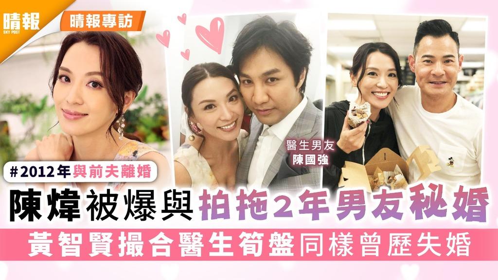 陳煒被爆與拍拖2年男友秘婚 黃智賢撮合醫生筍盤同樣曾歷失婚