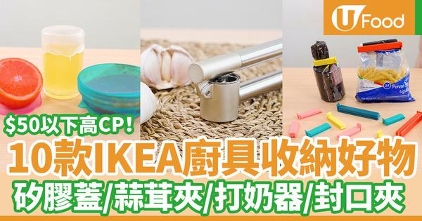 【IKEA廚具】$50內IKEA十大廚具及收納好物推薦 矽膠蓋/密實袋/蒜茸夾/切蛋器/牛奶打泡器/食物封口夾