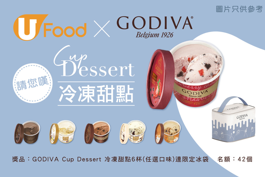 U Food請您嘆 GODIVA Cup Dessert冷凍甜點兼送限定冰袋