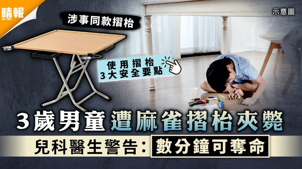 家居意外|3歲男童遭麻雀摺枱夾斃 兒科醫生警告:數分鐘可奪命|使用摺枱3大安全要點