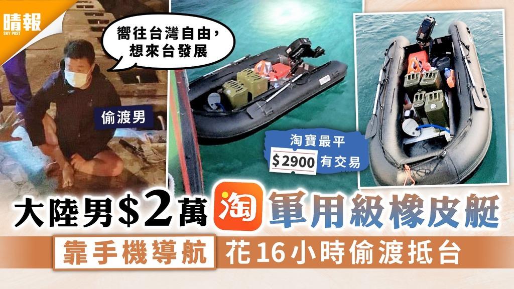 淘寶橡皮艇偷渡|大陸男$2萬淘軍用級橡皮艇 靠手機導航花16小時偷渡抵台