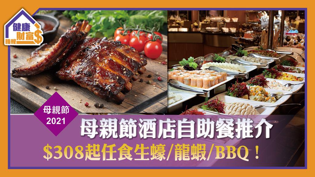 【母親節2021】母親節酒店自助餐推介 $308起任食生蠔/龍蝦/BBQ!