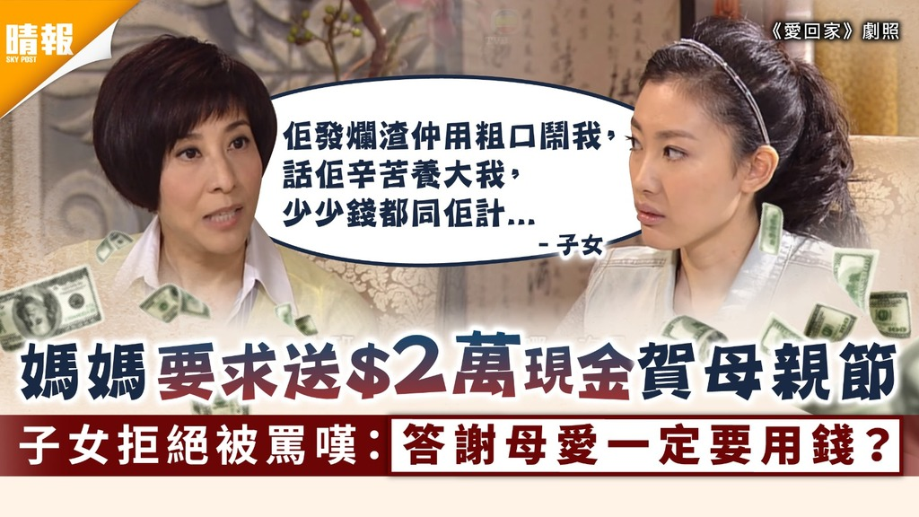 母親節|媽媽要求送$2萬現金賀母親節 子女拒絕被罵嘆:答謝母愛一定要用錢?