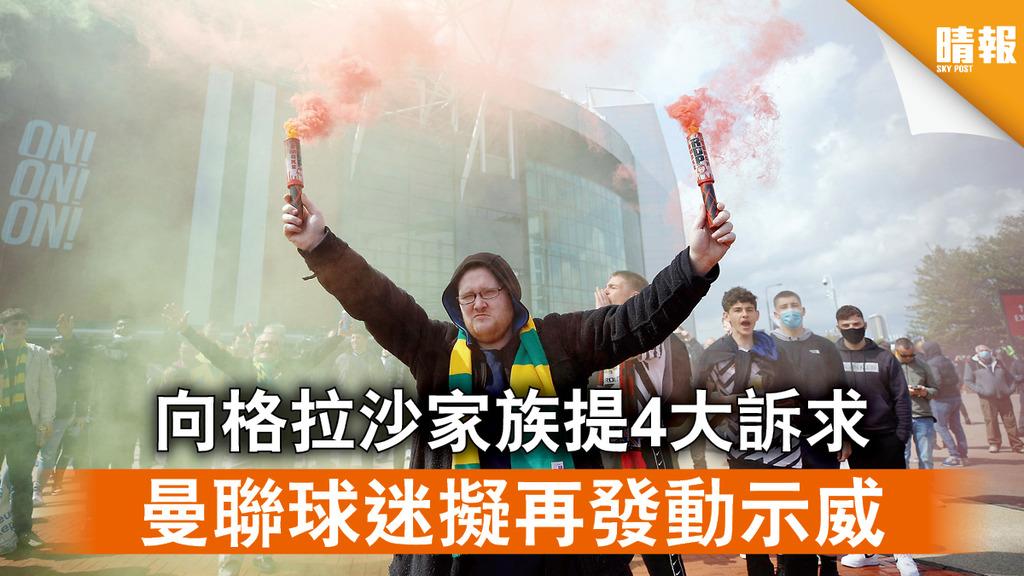 奧脫福示威 向格拉沙家族提4大訴求 曼聯球迷擬再發動示威