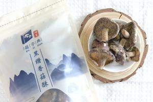 【菇脆片】台灣全素健康零食菇字典登陸香港 鹹酥/黑胡椒/芥末口味黑鑽香菇酥