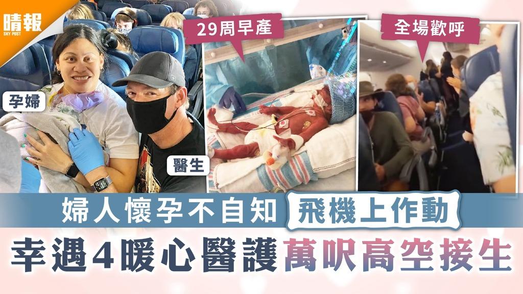 機上產子|婦人懷孕不自知飛機上作動 幸遇4暖心醫護萬呎高空接生