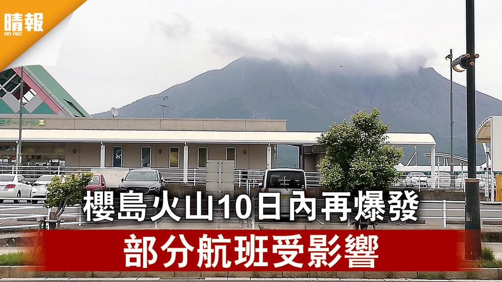 櫻島火山|櫻島火山10日內再爆發 部分航班受影響