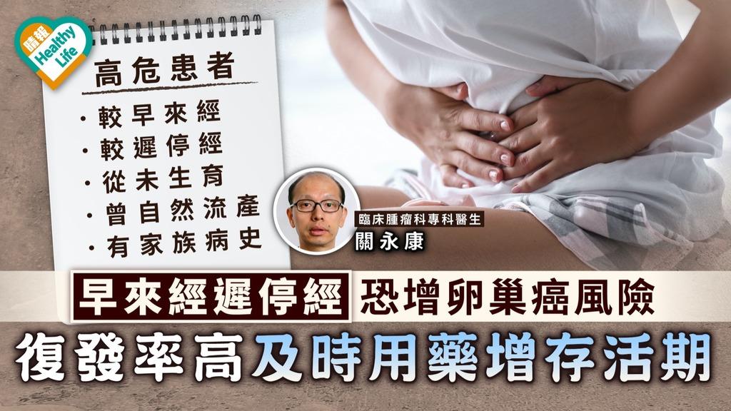 關注卵巢癌日|早來經遲停經恐增卵巢癌風險 復發率高及時用藥增存活期