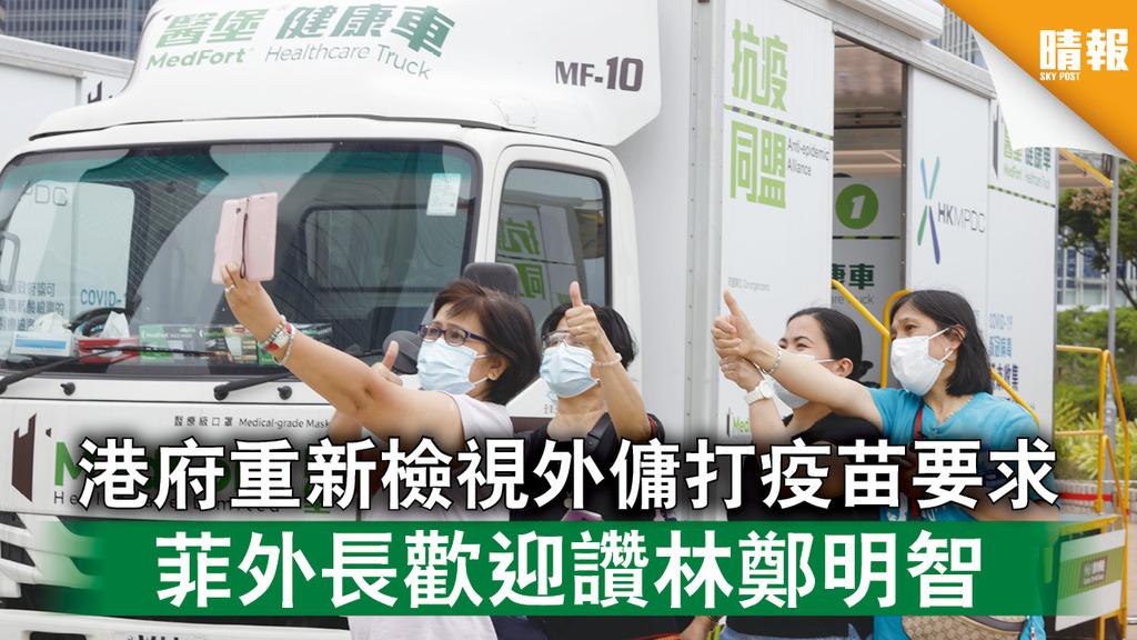 防疫措施|港府重新檢視外傭打疫苗要求 菲外長歡迎讚林鄭明智