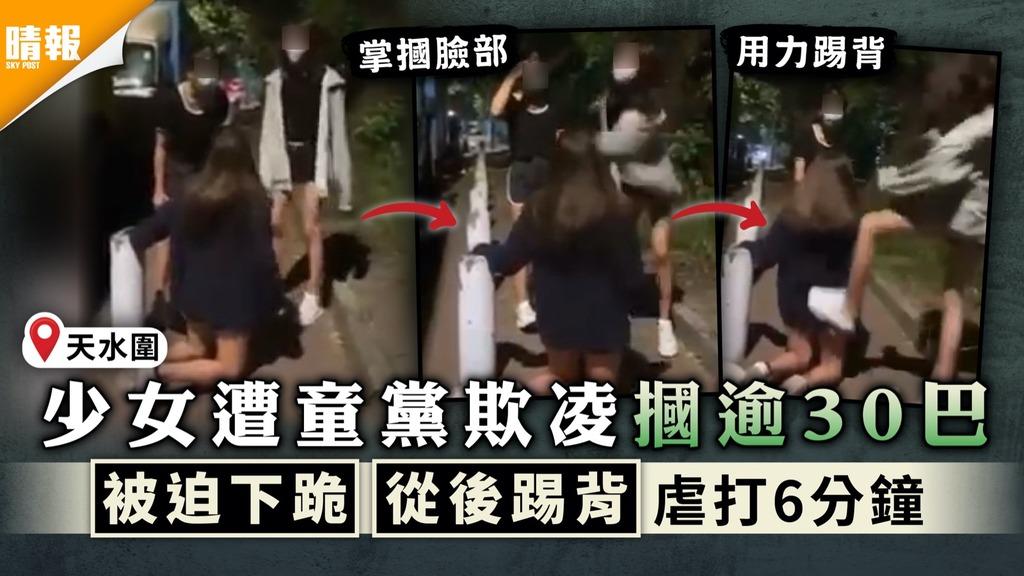 童黨欺凌|天水圍少女遭童黨欺凌摑逾30巴 被迫下跪從後踢背虐打6分鐘