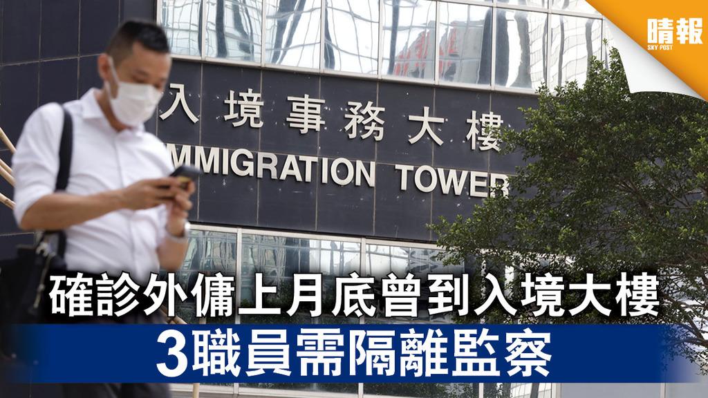 新冠肺炎|確診外傭上月底曾到入境大樓 3職員需隔離監察