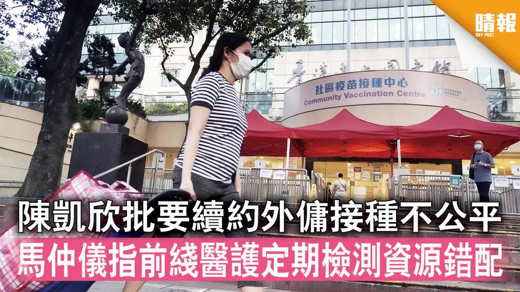 新冠肺炎|陳凱欣批要續約外傭接種不公平 馬仲儀指前綫醫護定期檢測資源錯配