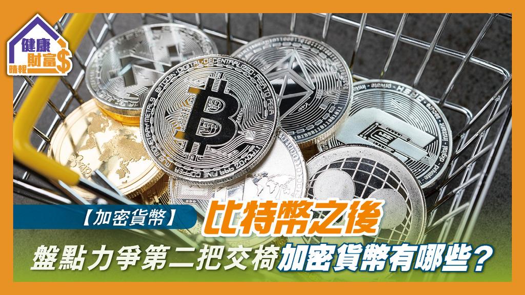 【加密貨幣】比特幣之後 盤點力爭第二把交椅加密貨幣有哪些?