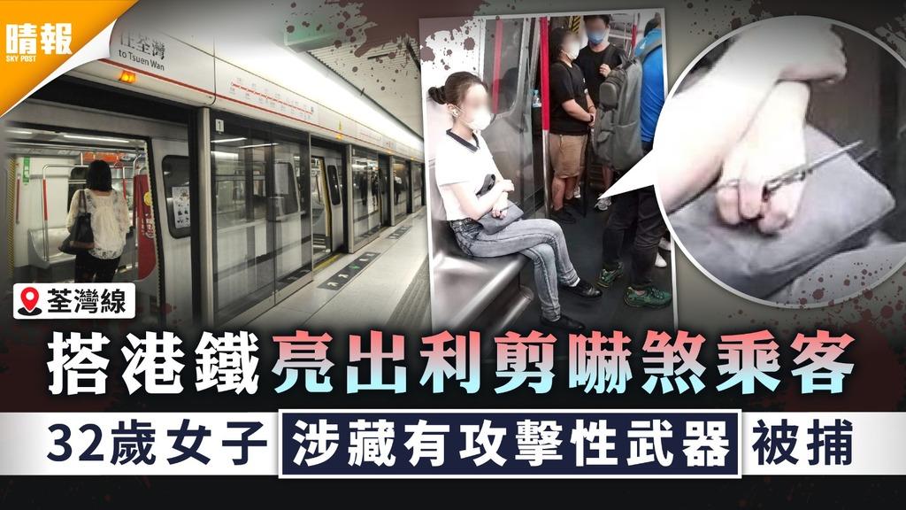 港鐵荃灣線 搭港鐵亮出利剪嚇煞乘客 32歲女子涉藏有攻擊性武器被捕