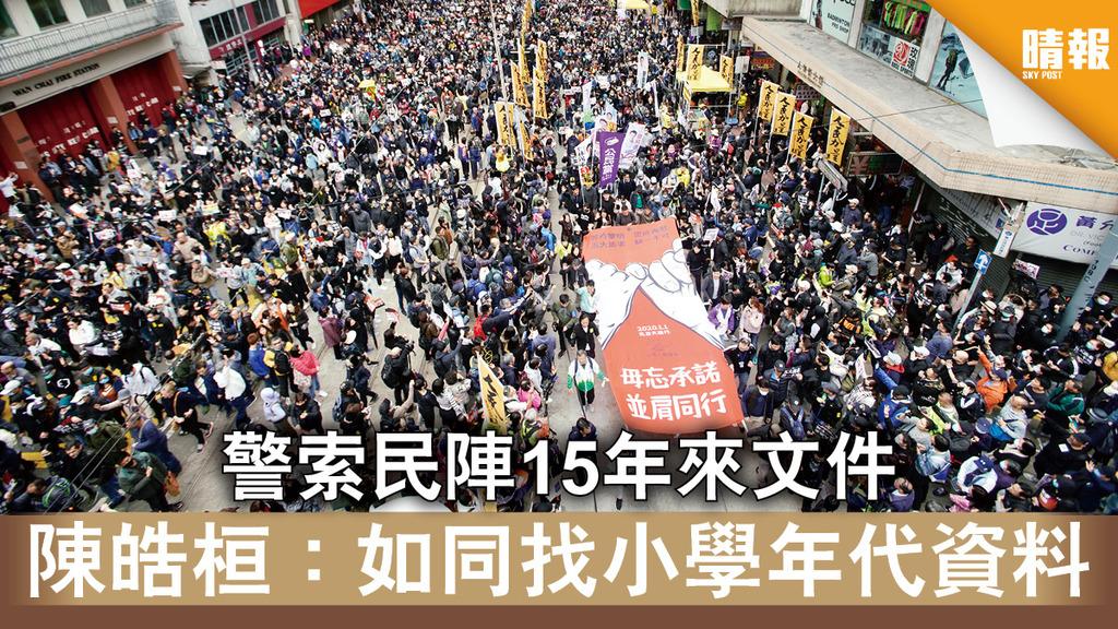 香港國安法|警索民陣15年來文件 陳皓桓:如同找小學年代資料