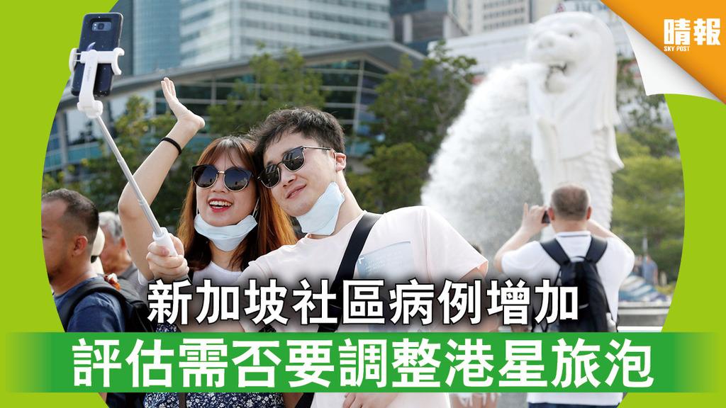旅遊氣泡|新加坡社區病例增加 評估需否要調整港星旅泡