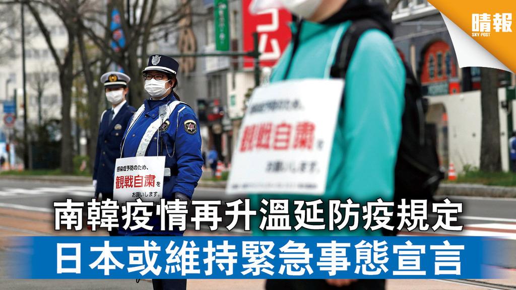 新冠肺炎|南韓疫情再升溫延防疫規定 日本或維持緊急事態宣言