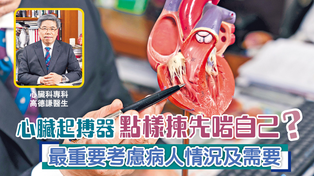 心臟起搏器 點樣揀先啱自己 最重要考慮病人情況及需要