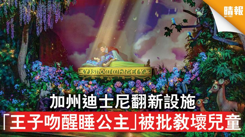 接吻爭議|加州迪士尼翻新設施 「王子吻醒睡公主」被批教壞兒童